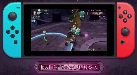 二ノ国2 Switch DLC第1弾