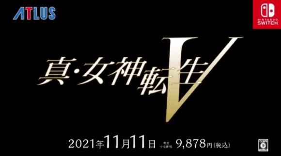 メガテン5 発売日