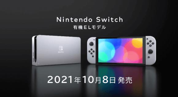 新型Switch 発売日