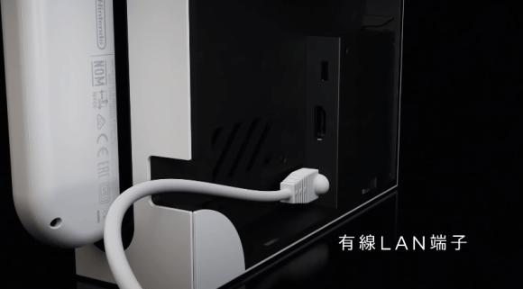 新型Switch 有線LAN