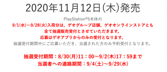 PS5 抽選 ゲオ