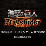 進撃の巨人 Brave Order