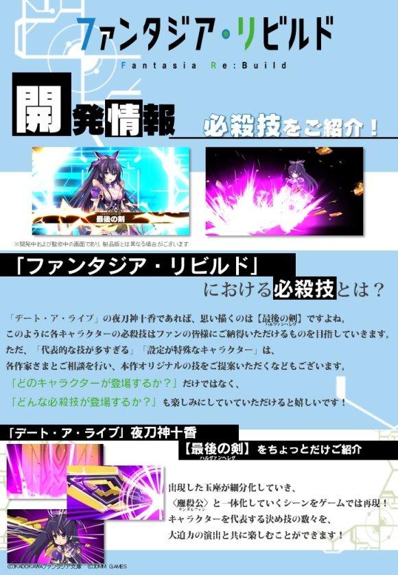 ファンタジアリビルド ゲーム画面