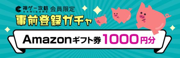 事前登録ガチャ_Amazonギフト券1000円