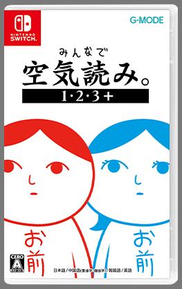 空気読み Switch