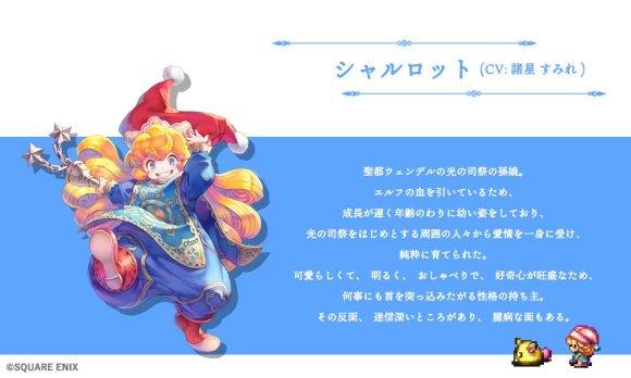 聖剣伝説3 シャルロット