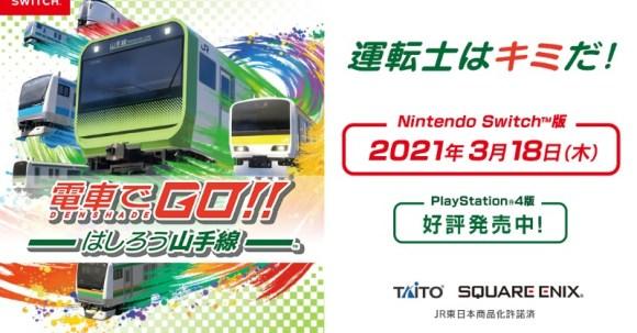 電車でGO Switch発売日
