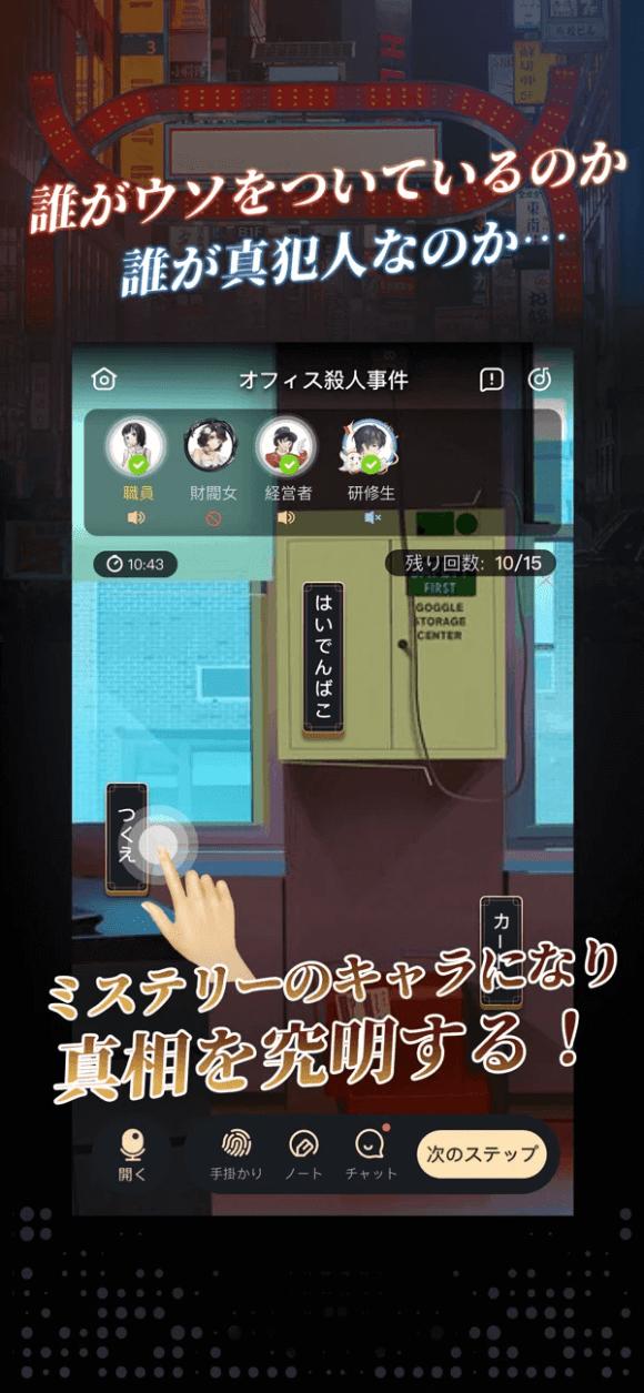 マダミスのスマホアプリ
