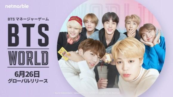 BTS WORLD配信日決定