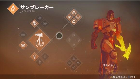 Destiny2 サンブレイカー