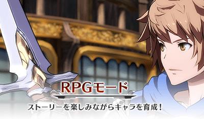 RPGモード