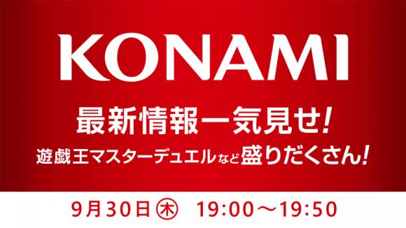 TGS2021 KONAMI