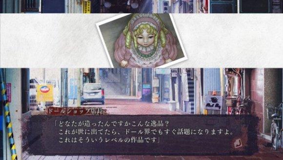 真 流行り神3 ゲームシステム2