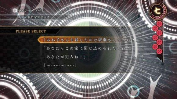 真 流行り神3 ゲームシステム11