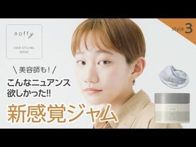 【ショートヘア必見!】新感覚スタイリング剤でヘアアレンジ