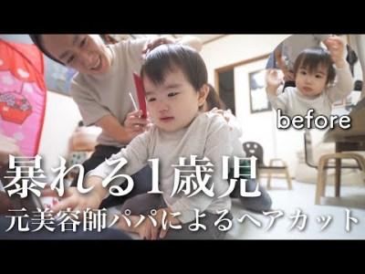 元美容師パパによる1歳児ヘアカット