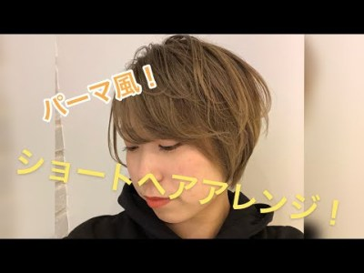 【ショートヘアアレンジ】ストレートアイロンでできるパーマ風セットのやり方!