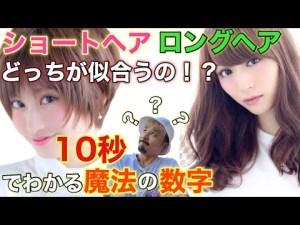 【ショートヘア・ロングヘア】どっちが自分に似合うの!?10秒でわかる魔法の数字で診断しよう!!