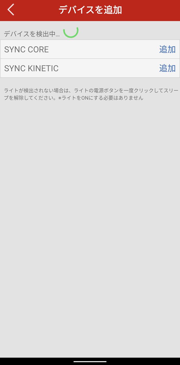 CATEYE SYNC対応ライトアプリ