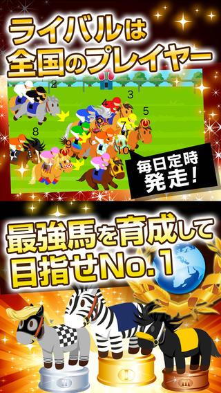 【無料アプリ】うまいるスタジアム:毎日10分あれば十分楽しめる!!競馬シュミレーション