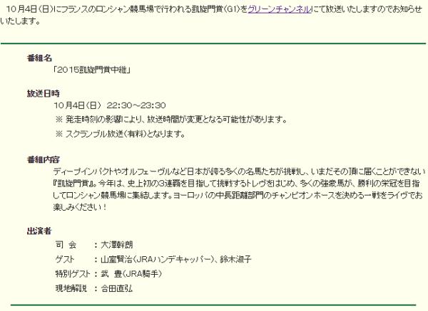 【凱旋門賞2015】グリーンチャンネルで10月4日(日) 22:30~23:30TV中継!