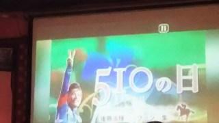 後藤浩輝騎手ファンの集い『ゴトー(510)の日』ウチパクも来たよ!2