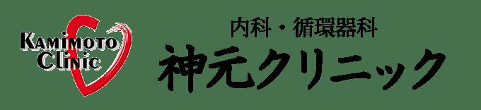 神元クリニック 大阪府堺市中区 内科 循環器内科 高血圧 不整脈