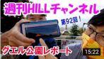 https://i2.wp.com/kamimura.com/wp-content/uploads/2020/07/92canill.jpg?resize=147%2C83