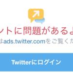 Twitter広告のターゲティング