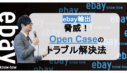 opencaseのトラブル解決法