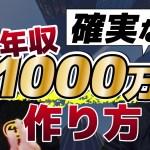 【初心者向け】確実な副業年収1000万円の稼ぎ方【田口唯斗×紙直樹】