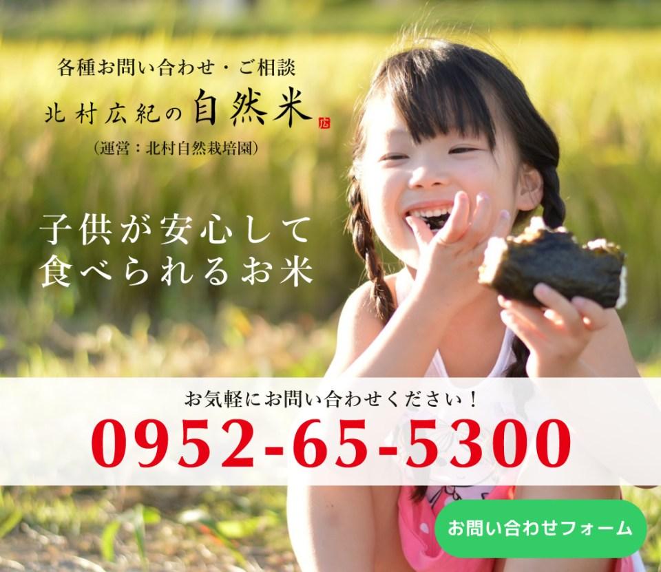 北村広紀の自然米 お問い合わせ