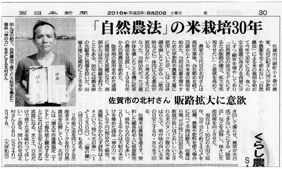 西日本新聞8月20日