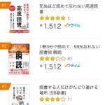 o0750133414556889601 1 - メルマガコンサルタント「平野友朗」先生の書籍が、なんと無料でもらえるキャンペーンをされています♪