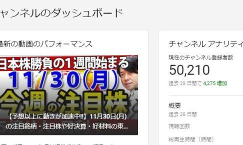 128502230 3565805556834936 8703735836914240522 n - YouTubeを始めて5カ月半。  ついに、登録者5万人を突破しました~。