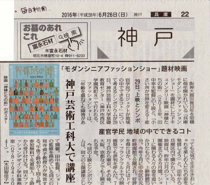 毎日新聞626
