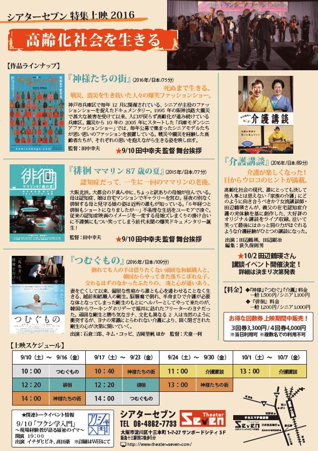 裏:大阪シアターセブン