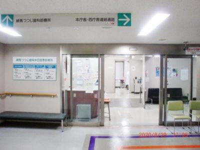 練馬つつじ歯科診療所