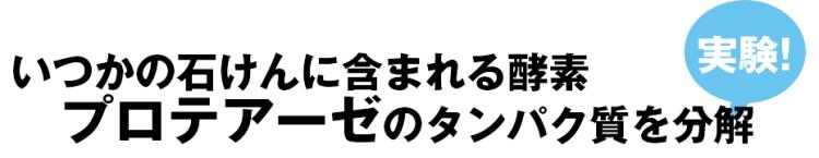 itsuka10
