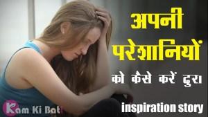 Motivational Hindi Story