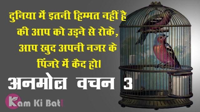 hindi qutoes