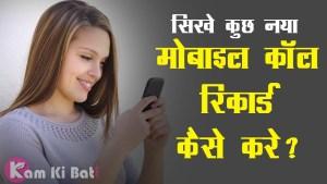 mobile call record kaise kare