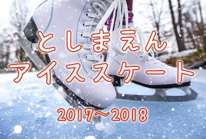 としまえんスケート2018