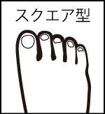 スクエア型の足