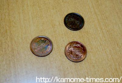 10円玉三枚