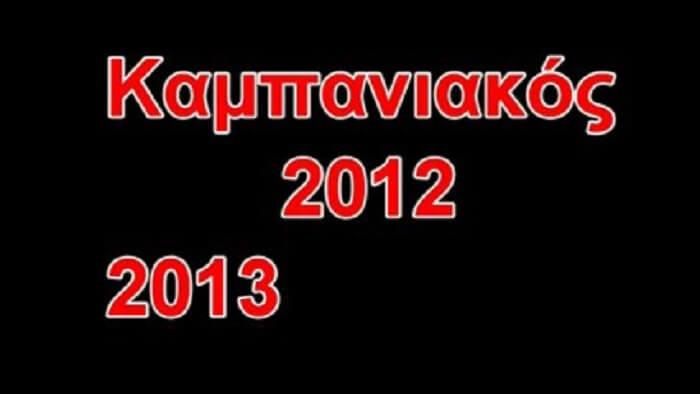 Καμπανιακός 2012-2013