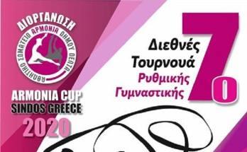 7ο Αρμονία cup