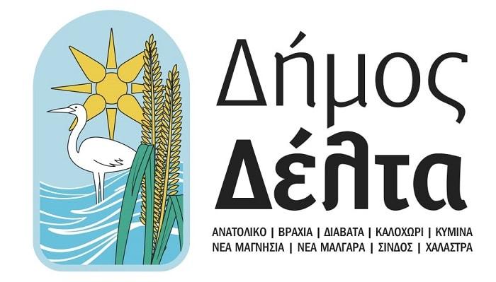 Έκτακτα μέτρα στον Δήμο Δέλτα