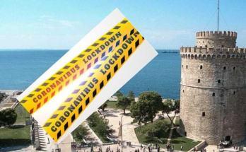 Νέα μέτρα για την Θεσσαλονίκη
