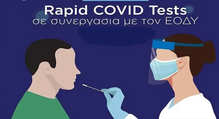 Βραχιά:Rapid tests δωρεάν
